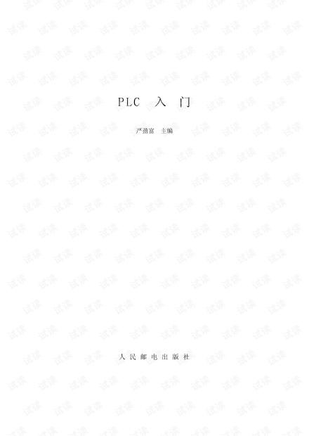 西门子S7-200 PLC入门.pdf