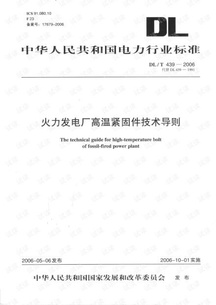 DL-T-439-2006火力发电厂高温紧固件技术导则.pdf