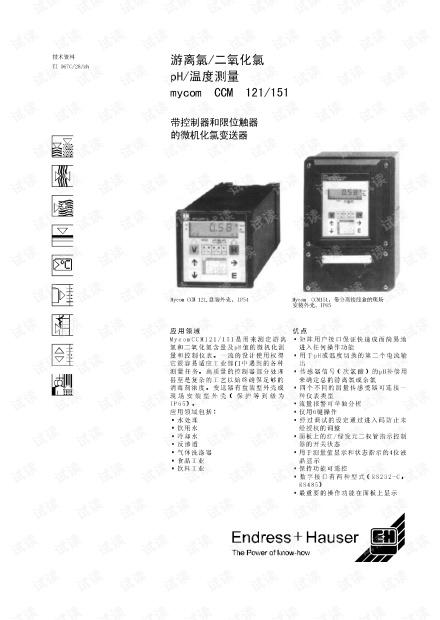 游离氯,二氧化氯,pH,温度测量  CCM121,151.pdf.pdf