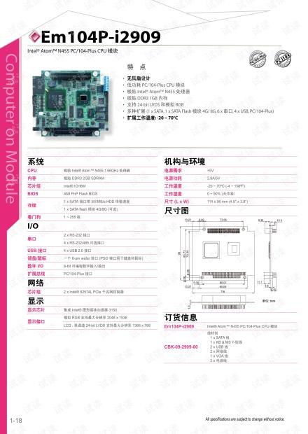 Em104P-i2909: Intel Atom N455 PC/104-Plus CPU 模块 产品规格表.pdf