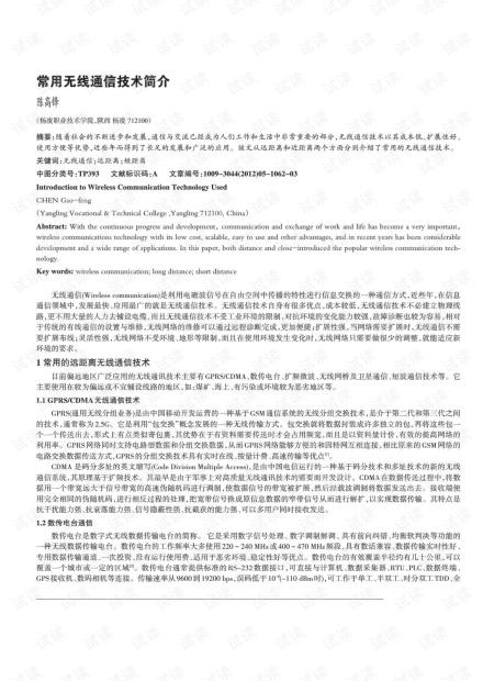 常用无线通信技术简介.pdf