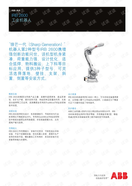 ABB机器人_IRB 2600工业机器人.pdf.pdf