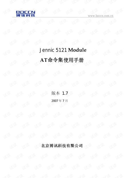 ZigBee模块AT指令手册.pdf