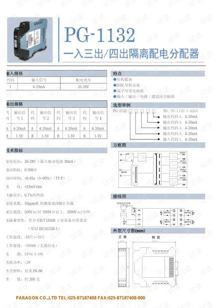 帕罗肯PG-1132配电隔离分配器(一入三出/四出).pdf
