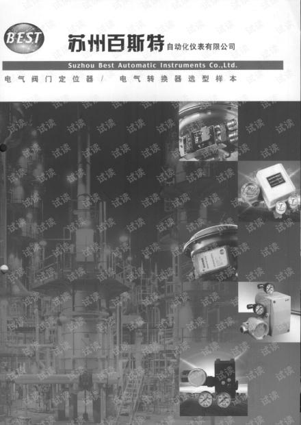 苏州百斯特电气转换器选型样本.pdf