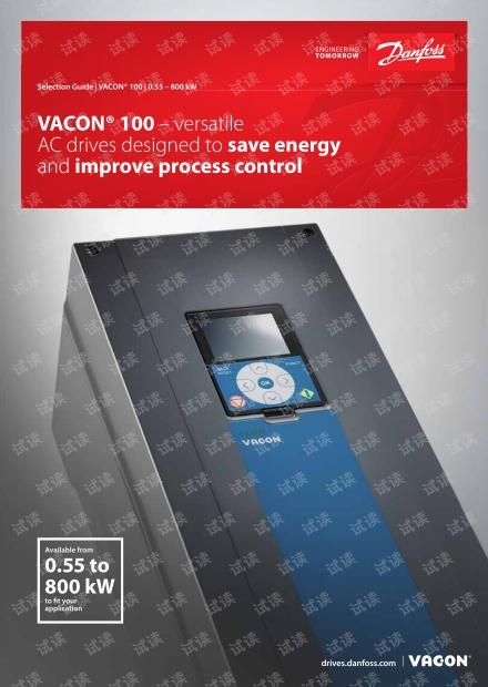 丹佛斯VACON® 100选型指南(英文版).pdf