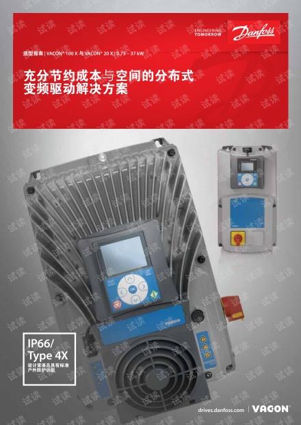 丹佛斯VACON®分布式变频器选型指南.pdf