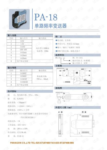 帕罗肯PA-18单路频率变送器说明书.pdf