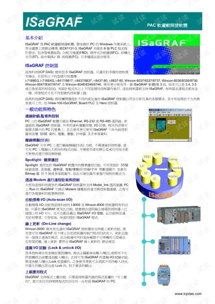 泓格 ISaGRAF PAC控制软件使用说明.pdf