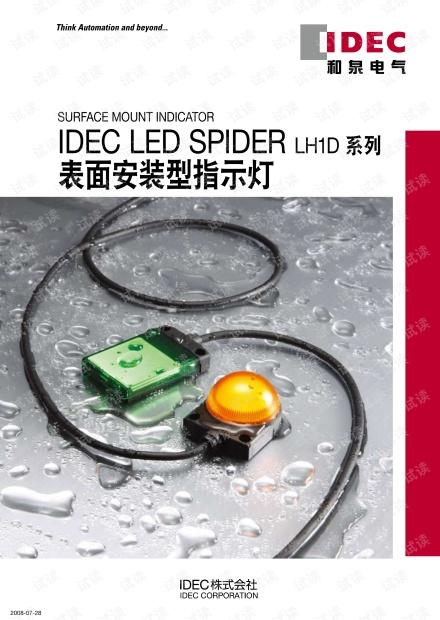 日本和泉电气(表面安装型指示灯LH系列)资料.pdf
