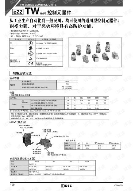 日本和泉电气(TW系列22mm控制元器件)资料.pdf