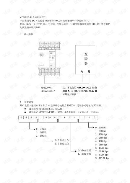 信捷 XC可编程序控制器和VACON变频器通讯程序例程.pdf