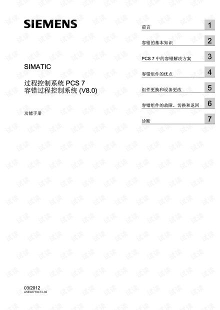 西门子SIMATIC过程控制系统PCS 7容错过程控制系统.pdf