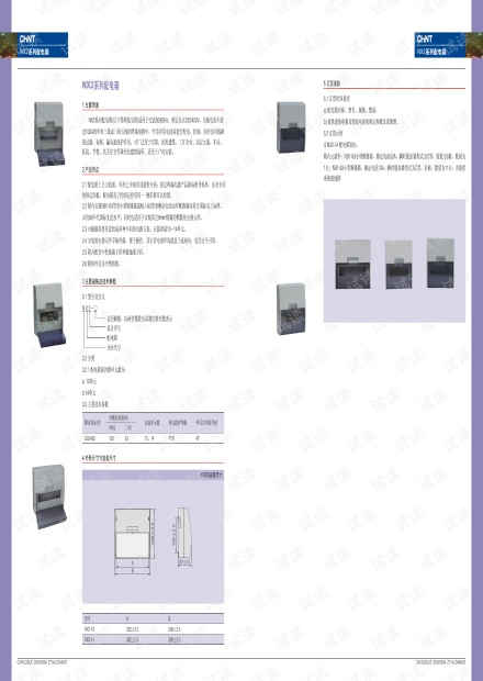 正泰NX2系列配电箱.pdf