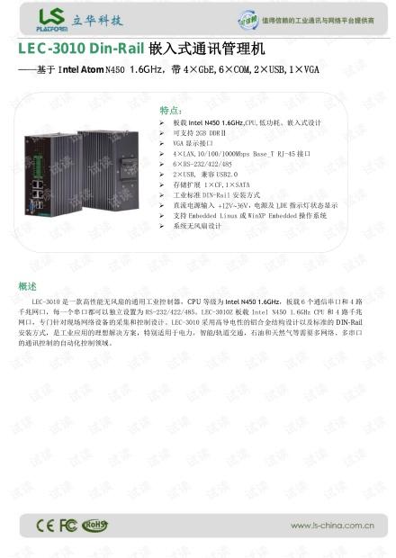 立华 LEC-3010 Din-Rail嵌入式通讯管理机 产品介绍.pdf