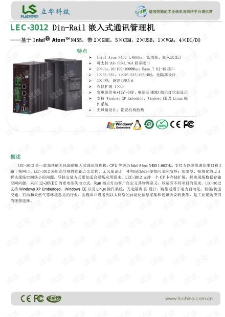 立华 LEC-3012 Din-Rail嵌入式通讯管理机 产品介绍.pdf