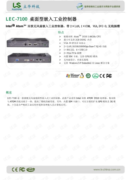 立华 LEC-7100 桌面型嵌入工业控制器 产品介绍.pdf