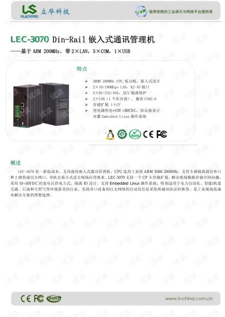 立华 LEC-3070 Din-Rail嵌入式通讯管理机 产品介绍.pdf