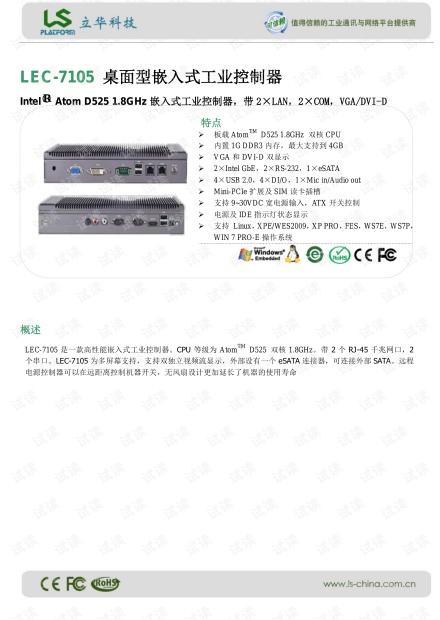 立华 LEC-7105 桌面型嵌入式工业控制器 产品介绍.pdf
