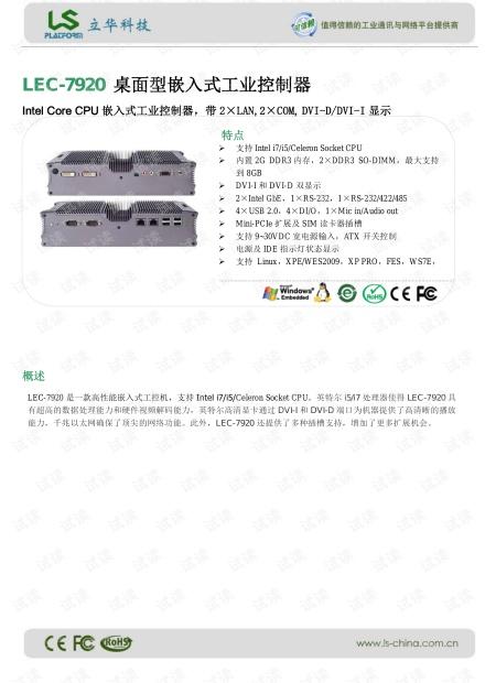 立华 LEC-7920 桌面型嵌入式工业控制器.pdf