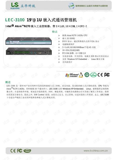 立华 LEC-3100 19'@1U嵌入式通讯管理机 产品介绍.pdf