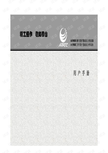 澳泰自动化AO910精巧型卫生型压力变送器.pdf