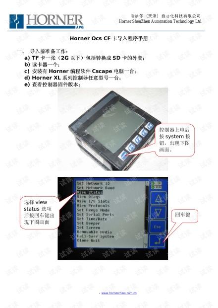 Horner ocs sd-cf卡导入程序 手册.pdf
