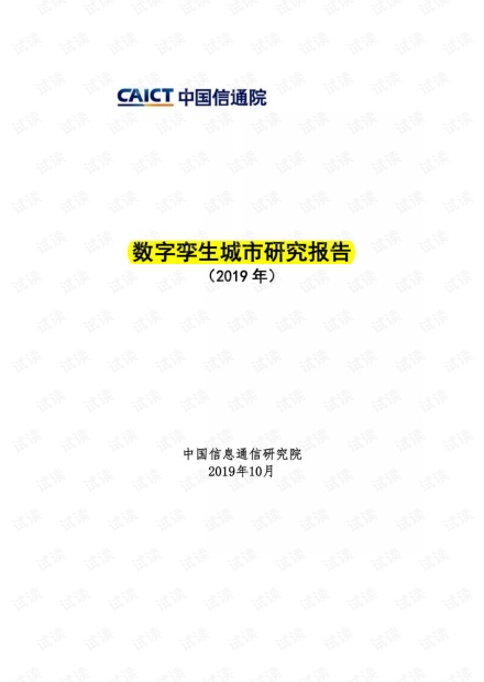 数字孪生城市研究报告(2019).pdf