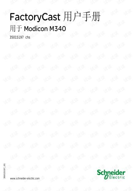 施耐德Modicon M340 FactoryCast手册.pdf