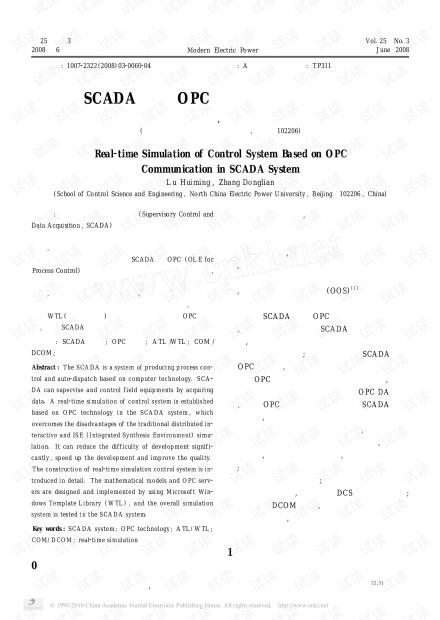 基于SCADA系统OPC通信的控制系统实时仿真.pdf