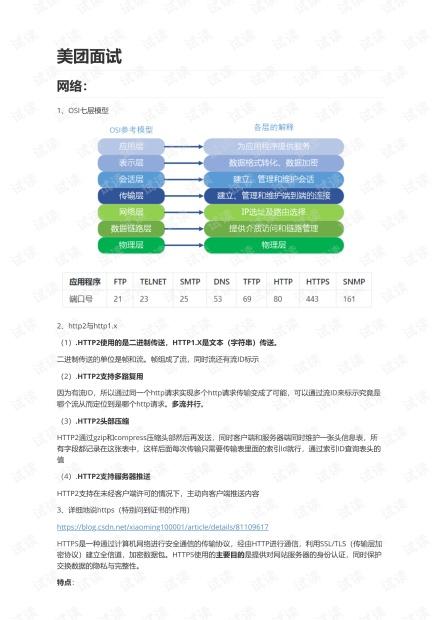 2020年美团校招面经汇总.pdf