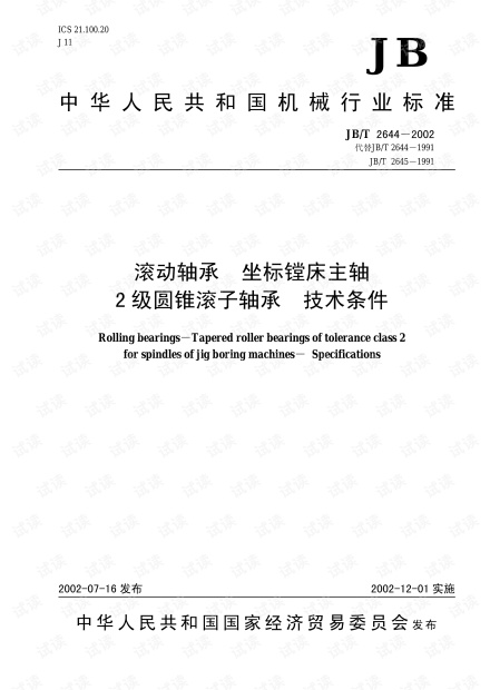 JB/T 2644―2002滚动轴承 坐标镗床主轴 2 级圆锥滚子轴承 技术条件.pdf