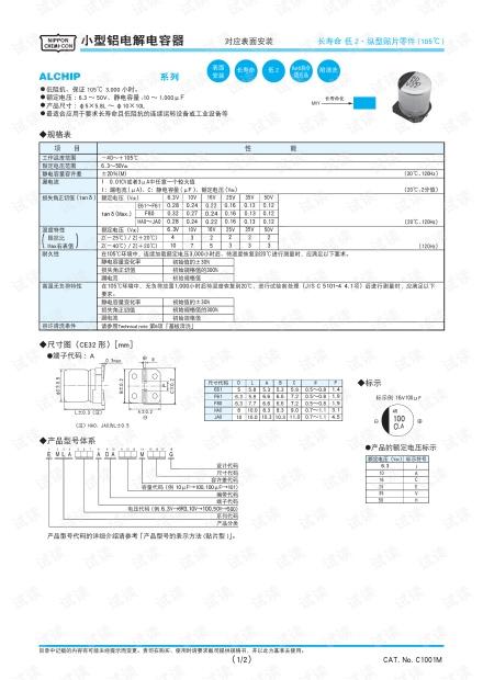 创意电子关于MLA系列贴片电容选型手册.pdf