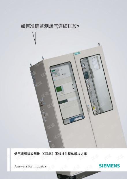 西门子烟气连续排放测量(CEMS)系统.pdf