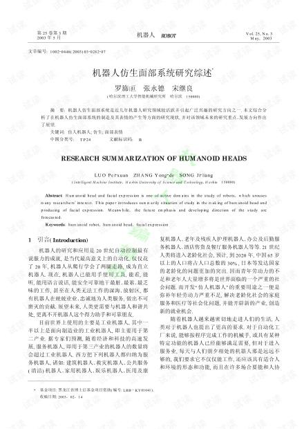 机器人仿生面部系统研究综述.pdf