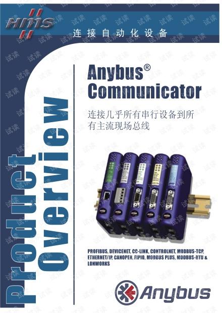 Anybus-C现场总线串行网关简介.pdf