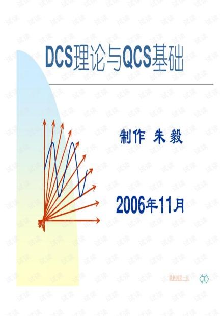 DCS资料.pdf