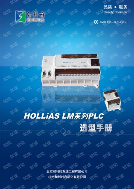 和利时:LM系列小型PLC选型手册.pdf