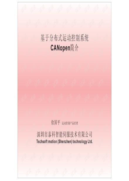 深圳泰科智能 基于分布式运动控制系统CANopen简介.pdf