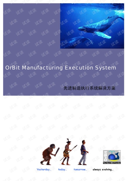 OrBit MES先进制造执行系统解决方案.pdf
