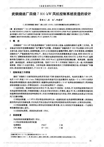 武钢烧结厂四烧7800kW风机控制系统改造的设计.pdf