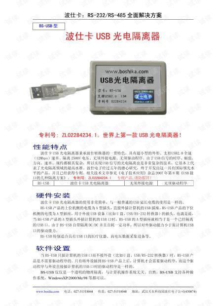 武汉波仕 USB光电隔离器(隔离2500V).pdf