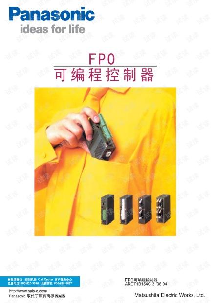 松下 FP0系列PLC 选型手册.pdf