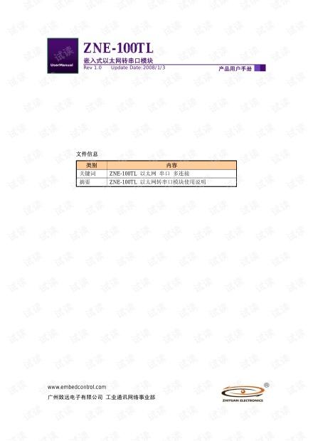 广州致远 ZNE-100TL智能型嵌入式以太网串口转换模块用户手册.pdf