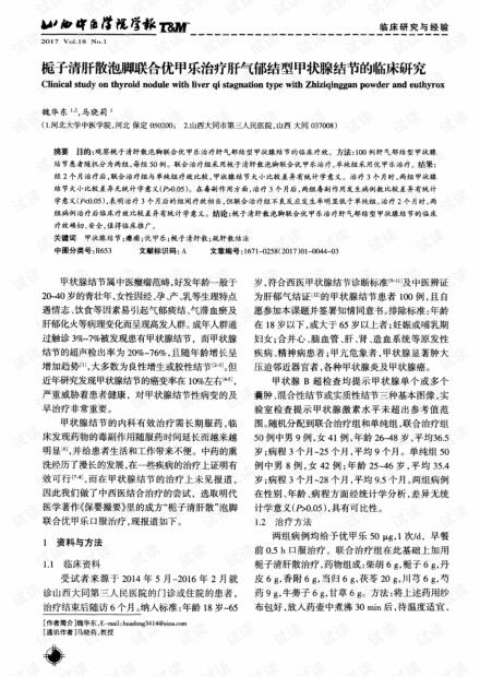 栀子清肝散泡脚联合优甲乐治疗肝气郁结型甲状腺结节的临床研究.pdf