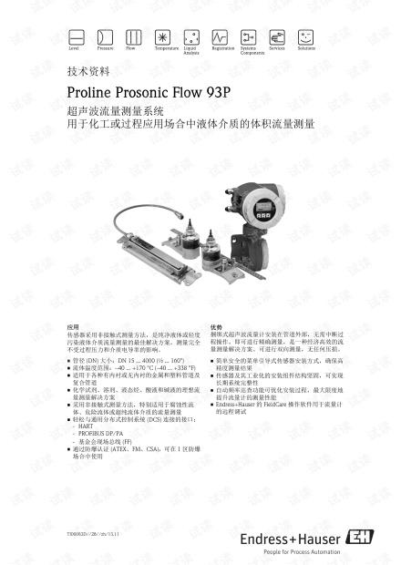 恩德斯豪斯Proline Prosonic Flow 93P超声波流量计样本.pdf