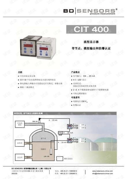 德国BD SENSORS 流程显示器 CIT 400 产品样本.pdf