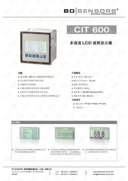 德国BD SENSORS 多通道LCD流程显示器 CIT 600 产品样本.pdf
