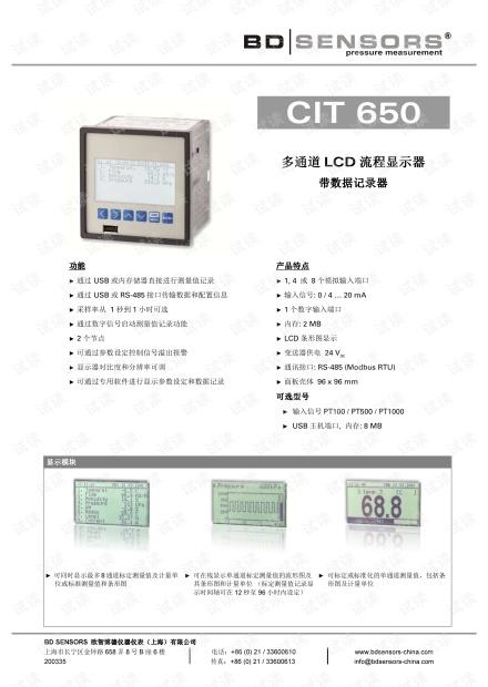 德国BD SENSORS 多通道LCD流程显示器 CIT 650 产品样本.pdf