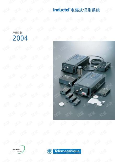 施耐德 识别系统产品目录.pdf